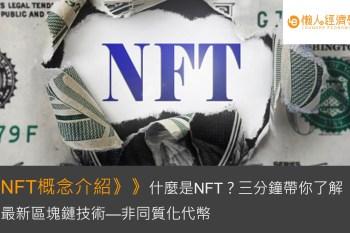 什麼是NFT?3分鐘帶你了解最新區塊鏈技術—非同質化代幣