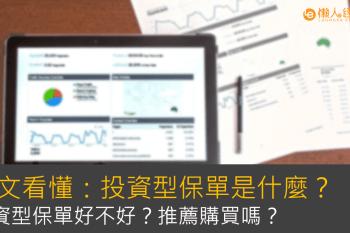 一文看懂:投資型保單是什麼?好不好?推薦購買嗎?