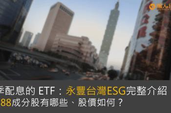 每季配息的ETF:永豐台灣ESG完整介紹,00888成分股有哪些、股價如何?