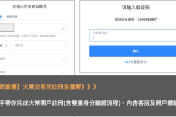【全網最優】Huobi火幣交易所註冊圖解:30秒完成註冊(含雙重身分驗證流程)、內含客服及開戶體驗