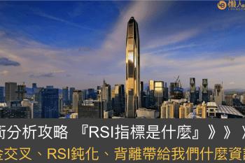 技術分析攻略 『RSI指標是什麼』:黃金交叉、RSI鈍化、RSI背離給我們什麼資訊?