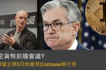 加密貨幣前瞻會議?美聯儲主席5月悄會見Coinbase執行長
