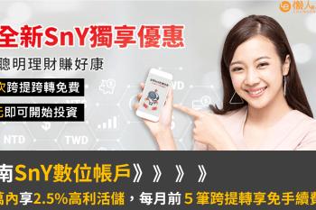 華南數位帳戶介紹:SNY帳戶值得申辦嗎?優惠總整理