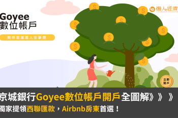 京城銀行 Goyee數位帳戶開戶全圖解:獨家提領西聯匯款,Airbnb房東首選!-Goyee開戶