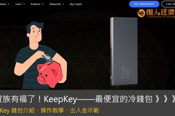 小資族有福了!KeepKey——最便宜的冷錢包,錢包介紹、操作教學、出入金示範