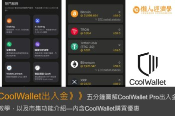 CoolWallet 教學:出金入金、市集功能、Staking介紹 (含讀者優惠)