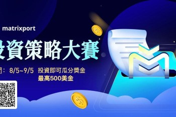 【交易競賽】Matrixport投資策略大賽,人人有獎,高額獎金等你領取