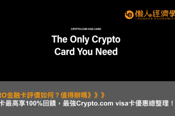 CRO金融卡評價如何?值得辦嗎:刷卡最高享100%回饋,最強Crypto.com visa卡優惠總整理!