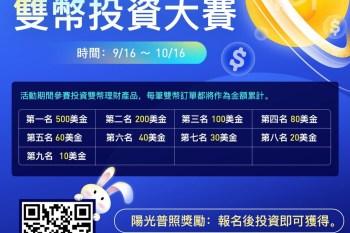 【交易競賽】Matrixport雙幣投資大賽規則 & 組隊報名區