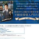 資産0から12億円の資産を築く!不動産投資入門DVD 完全版 松橋良紀 の評判
