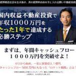 1年でCF1000万を可能にする不動産投資ロケット戦略 株式会社ADVANCE 村田幸紀 の評判