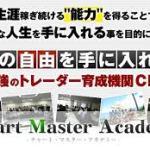 チャートマスターアカデミー 株式会社SFT 根崎優樹 の評判