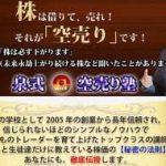 泉式空売り塾 株式会社トレードイノベーション 泉 幹 田井中 茉莉亜 の評判