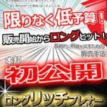 ニッチ系起業家のための情報販売戦略- ロングリッチプレナー3.0 前里光一郎 の評判