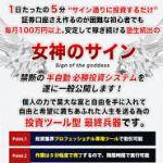 女神のサイン 株式会社エントリープランニング 倉本 祐樹 の評判