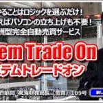 成功報酬型自動売買 システムトレードオン  デイボード株式投資顧問  今福博文  の評判