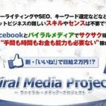 Viral Media Project 株式会社SFT リバリッチ 斎藤真一 の評判