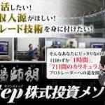 相場師朗 – 7step株式投資メソッド ウイニングクルー株式会社 仲島友紀夫の評判