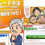 朝株トレード手法 株式会社アルフェアエンタープライズ 佐藤淳一 の評判