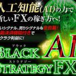 Black AI Strategy FX グローバル・ロイズ株式会社 松山裕典 の評判