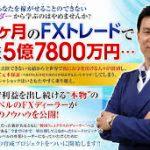 本物のプロトレーダー育成プログラム「Gangnam FX ?カンナム・エフエックス?」株式会社プログレスマインド 山本一也 崔進(チェ・ジン)の評判