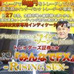古橋プロデュース『みんなでFX』 -Rising Sun- 株式会社 Trader's Market 古橋弘光 の評判