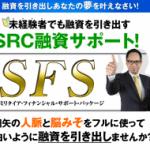 SFS 細矢益通 にこにこ本舗株式会社 の評判