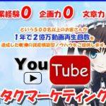 Youtubeオタクマーケティング! | 漫画CMマーケティング!株式会社天空 藤原敦 の評判