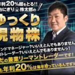 おにぎり株太郎のゆっくり現物株 株式会社グローバル 長門昌寛 の評判