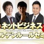 ゴールデンルールセミナー2017 Frontline Marketing Japan 小玉歩 の評判