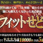 プロフィットせどり2 株式会社キュリアスコープ 岩崎秀秋 田辺和久の評判