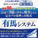 有馬システム「米国株式版」吉崎佐次郎 の評判