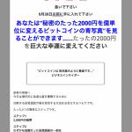 秘密のたった2000円を億単位に変えるビットコインの青写真 未来革命合同会社 中玉利竜矢の評判