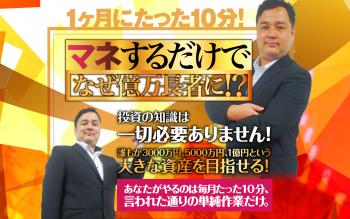 石井流・株式シグナル配信トレード クロスリテイリング株式会社 松野有希 石井和男