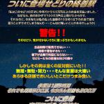 せどりの果てまで行ってQ! 株式会社キュリアスコープ 岩崎秀秋の評判