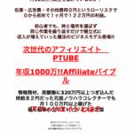 次世代のアフィリエイトPTUBE 年収1000万円!! AFFILIATE下克上!!バイブル 横手康伸 の評判