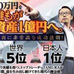 ジーニアス・ブレインFX クロスリテイリング株式会社 松野有希 TAMURAの評判