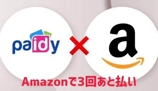 ペイディの3回あと払いがAmazonで使える|最低3円からオッケーはアマゾンだけ