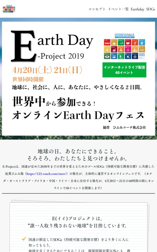 E(イイ)プロジェクト