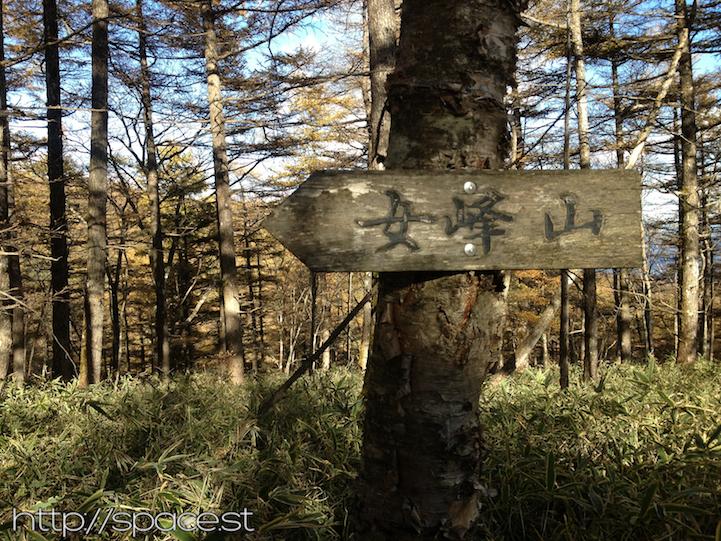 Nyoho Mountain trail marker