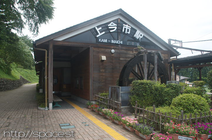 Kami Imaichi station on the Tobu Nikko Line