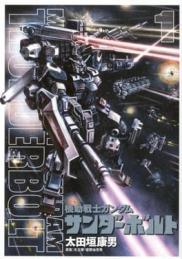 Mobile_Suit_Gundam_Thunderbolt,_volume_1