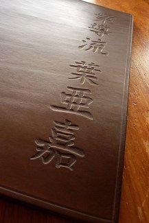 Japanese lettering on leather ring binder - Earthworks Journals