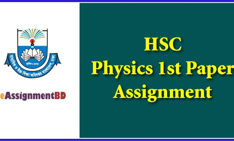 HSC Physics 1st Paper Assignment