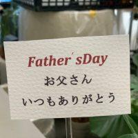 もうすぐ父の日!