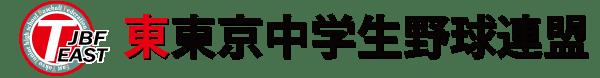 東東京中学生野球連盟