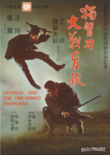 Zatoichi Meets the One-Armed Swordsman Poster - Eastern Heroes