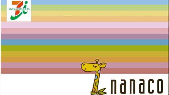 ナナコ節約