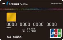 クレジットカード節約