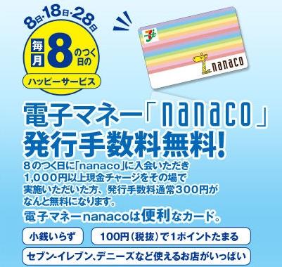 nanacoカード新規作成注意点